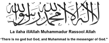 There is no God Except Allah And Mohammad is the Messenger of Allah (Swt)